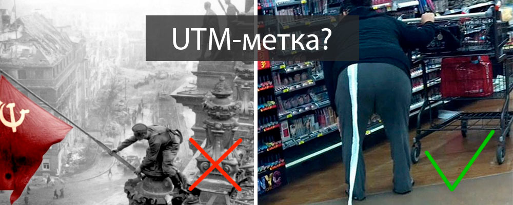 utm-метка что это