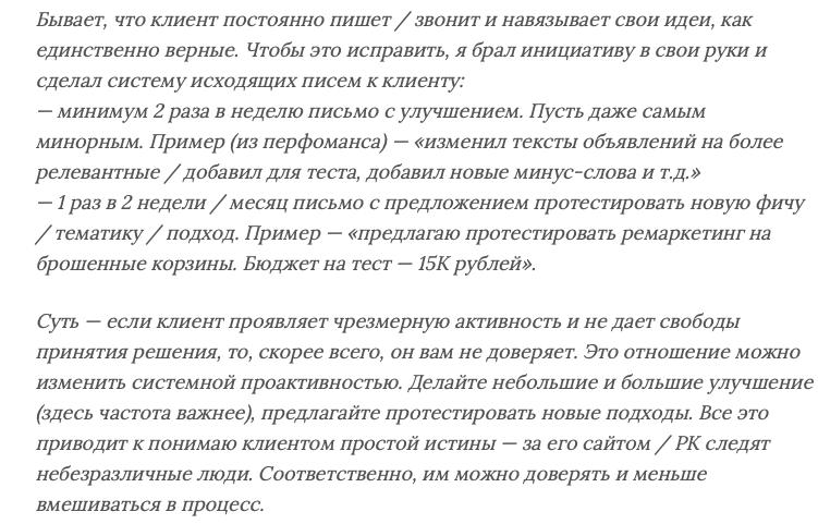 совет петра аброскина директологу