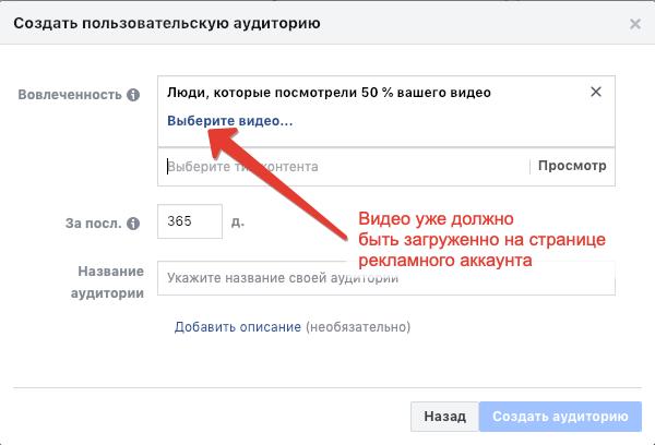 выбрать видео для пользовательской аудитории фейсбук