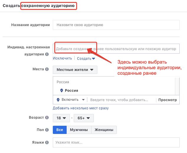выбрать кастом аудиторию в фейсбук