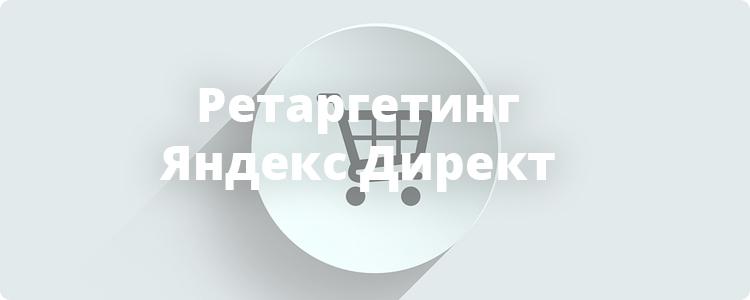 Ретаргетинг [Яндекс Директ] Как ЖЕ настроить в 2019?