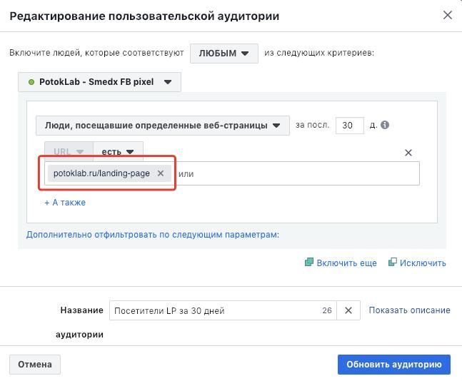 параметры пользовательской аудитории фейсбук