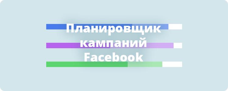 Планировщик кампаний Фейсбук что это и как использовать?