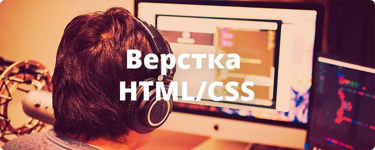 верстка сайтов с нуля курсы html css
