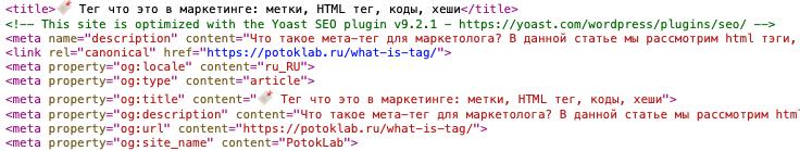 meta tags это часть кода в head сайта