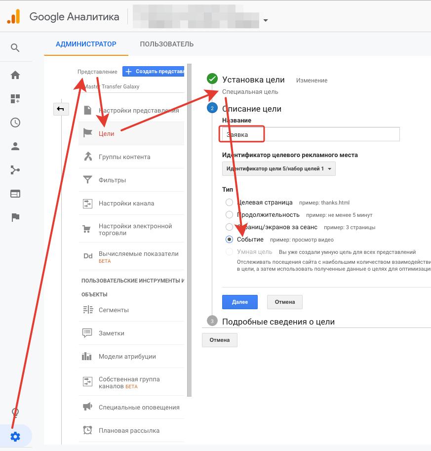 как создать цель в гугл аналитикс