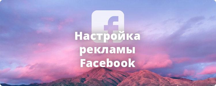 Настройка таргетированной рекламы в Фейсбук