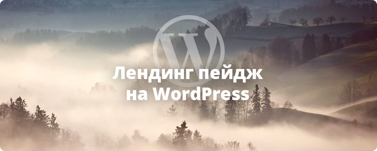 3 пути как сделать [лендинг пейдж] на WordPress без знания кода