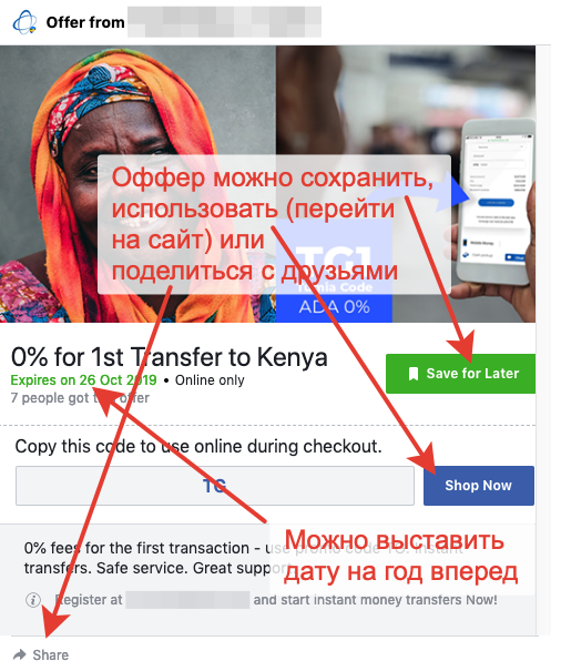 условия оффера фейсбук в модальном окне