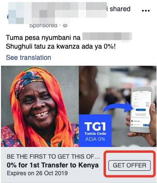 кнопка получить предложение фейсбук
