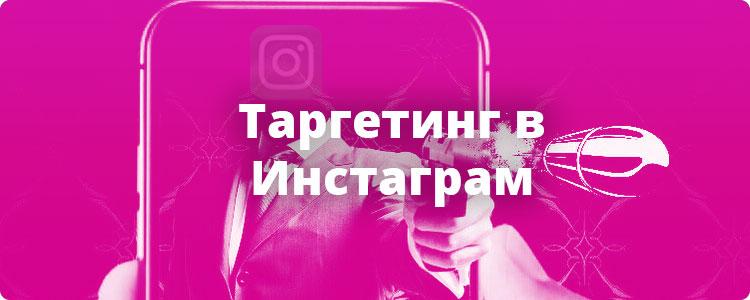 Настройка таргета в Инстаграм 👍 через Фейсбук 2019!