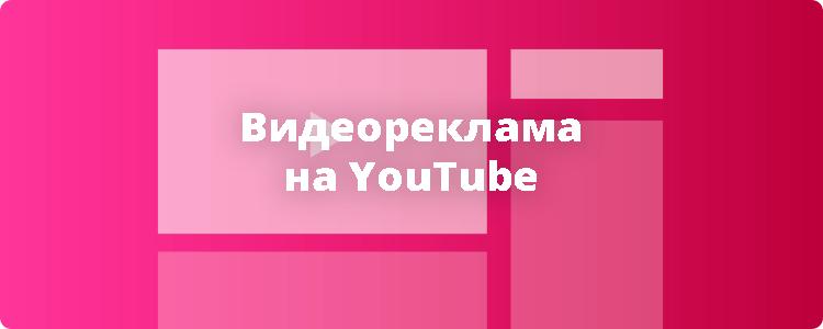 Реклама видео на Ютубе 🎥 [Окупаем] стоимость