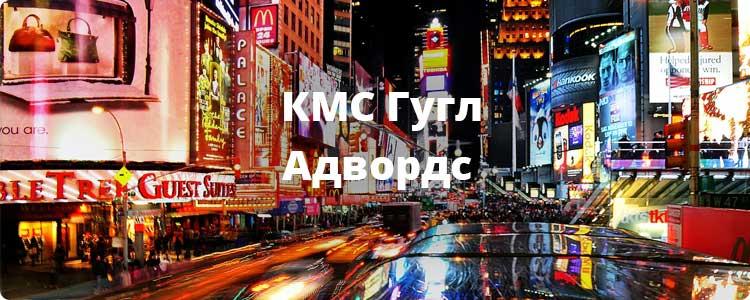 КМС Гугл Адвордс