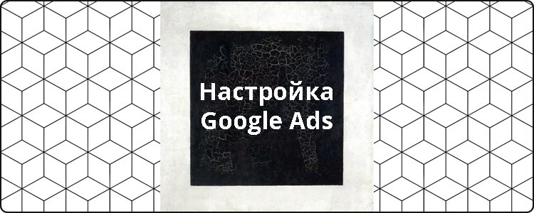 настройка кмс google adwords