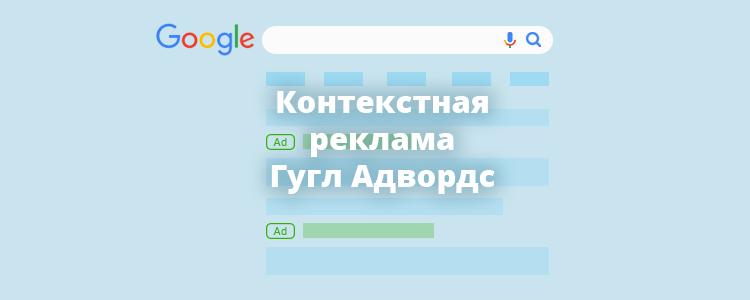 Гугл адвордс реклама