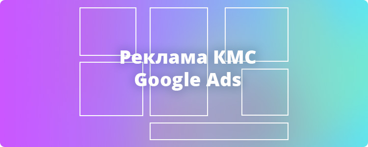 кмс реклама в гугл адвордс