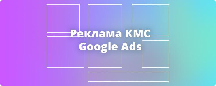 КМС реклама в Гугл 🎴 настраиваем по уму 2020