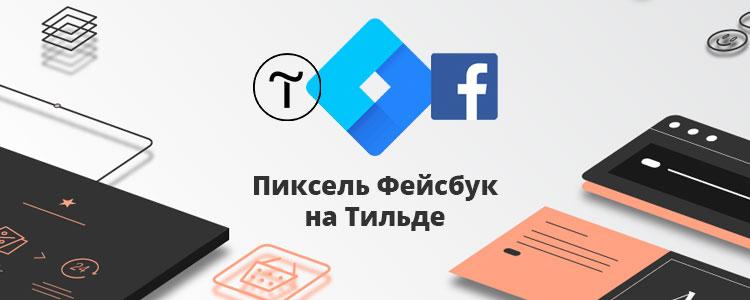 Как настроить пиксель Фейсбук Тильда 🎯 события через ГТМ