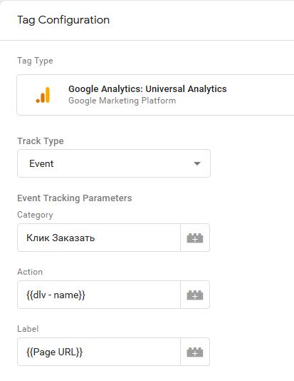 тег Гугл Аналитикс на событие AddToCart